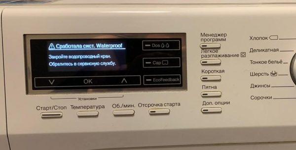 Устранение протечки стиральных машин Miele